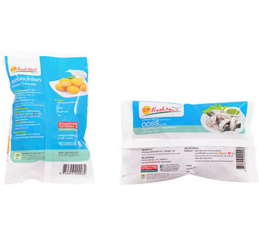 Center Seal Bag laminated food packaging